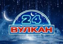 Вулкан24 играть онлайн