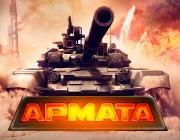 Онлайн слот Армата