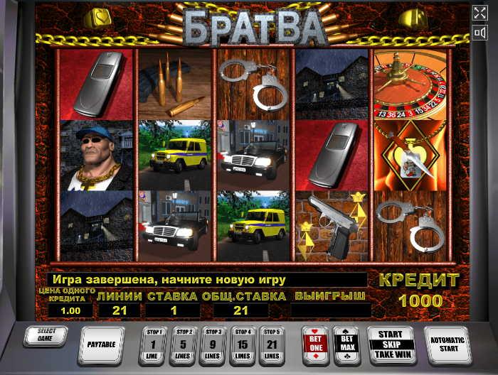 Игровой аппарат Братва