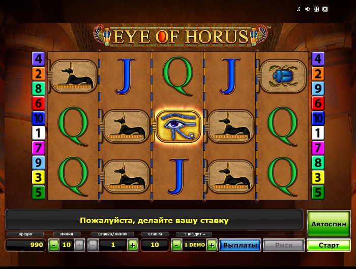 Играть в Eye of Horus