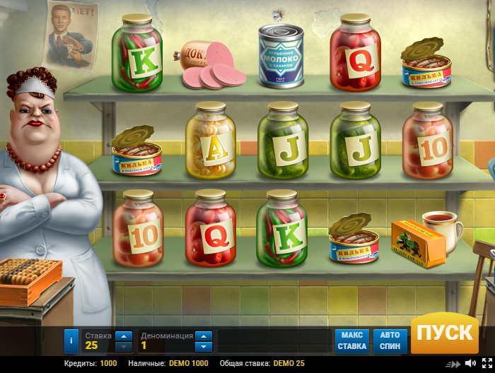 Играть на деньги в Гастроном