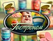Аппарат Гастроном