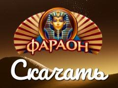 Скачать клуб фараон