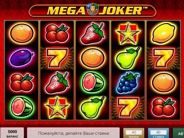 Автомат Mega Joker